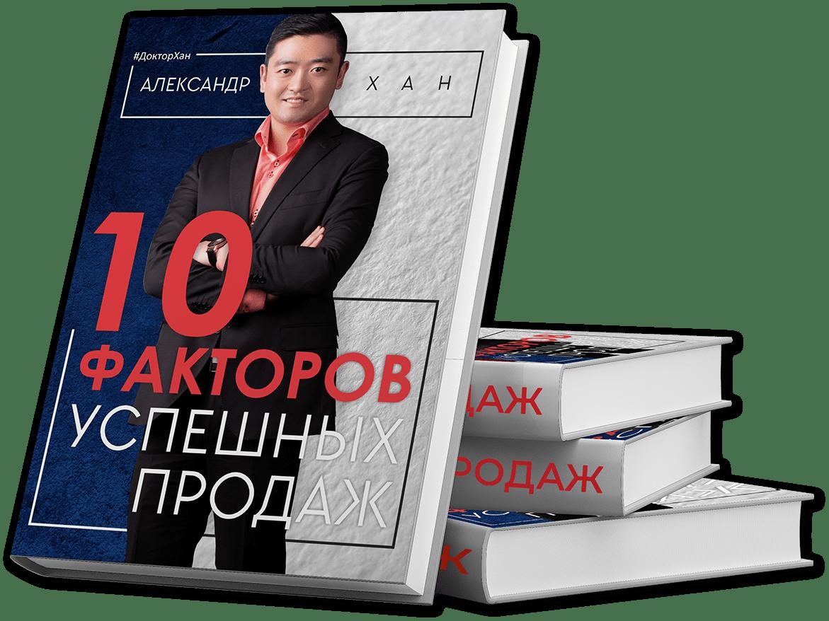 Книга - Александр Хан